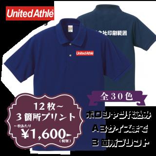 UnitedAthle 5050-01 5.3オンス ドライカノコ ユーティリティー ポロシャツ 3箇所(3色)プリント