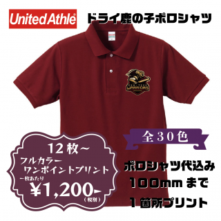 UnitedAthle 5050-01 5.3オンス ドライカノコ ユーティリティー ポロシャツ フルカラーラバー転写プリント 1箇所