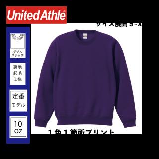 UnitedAthle 5928-01 10.0オンス T/C クルーネック スウェット 1箇所(1色)プリント
