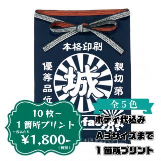 TRUSS HMK-213 帆前掛け(日本製)1箇所(1色)プリント