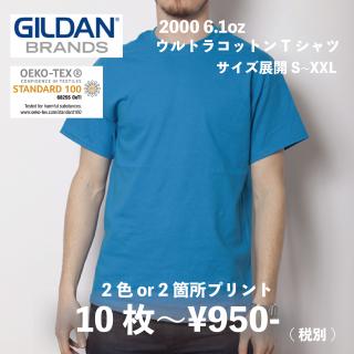 GILDAN 2000 6.0オンス ウルトラコットン Tシャツ 2箇所(2色)プリント