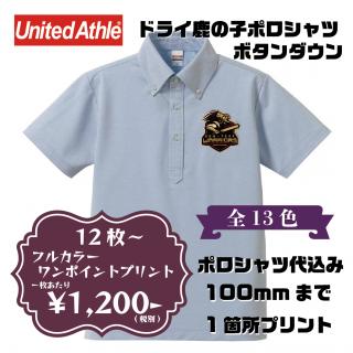 UnitedAthle 5052-01 5.3オンス ドライカノコ ユーティリティー ポロシャツ(ボタンダウン)フルカラーラバー転写プリント 1箇所