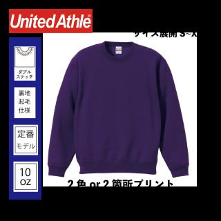 UnitedAthle 5928-01 10.0オンス T/C クルーネック スウェット 2箇所(2色)プリント