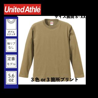 UnitedAthle 5010-01 5.6オンス ロングスリーブTシャツ 3箇所(3色)プリント