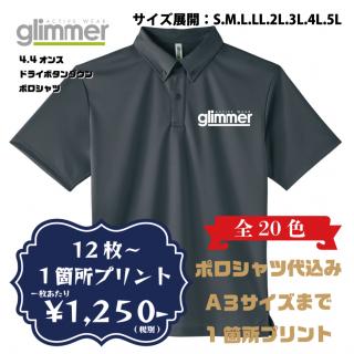 glimmer 00313-ABN 4.4オンス ドライ ボタンダウンポロシャツポケットなし 1箇所(1色)プリント