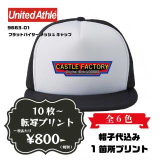 9663-01 フラットバイザー メッシュ キャップ