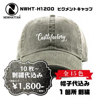 【刺繍】 NEWHATTAN1400  Washed Baseball Capピグメント