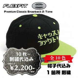 【刺繍】6089MT  Premium Classic Snapback 2-Tone