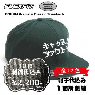 【刺繍】6089MT  Premium Classic Snapback