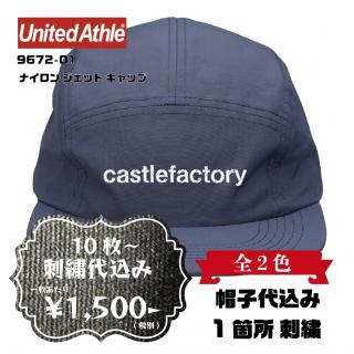 【刺繍】9672-01 ナイロン ジェット キャップ