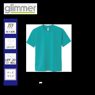 【キッズサイズ】glimmer 00300-ACT 4.4オンス ドライ Tシャツ 2箇所(2色)プリント