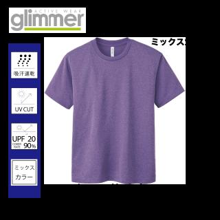 【ミックスカラー】glimmer 00300-ACT 4.4オンス ドライ Tシャツ 3箇所(3色)プリント