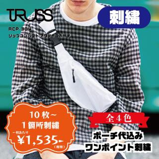 【刺繍】TRUSS RCP-304 リップコンパクト アクティブポーチ