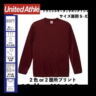 UnitedAthle 5089-01 4.7オンス  ドライシルキータッチ ロングスリーブTシャツ(ローブリード)2箇所(2色)プリント