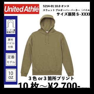 UnitedAthle 5214-01 10.0オンス スウェット プルオーバーパーカー 3箇所(3色)プリント