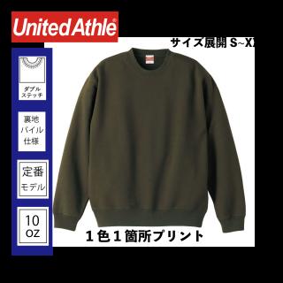 UnitedAthle 5044-01 10.0オンス クルーネック スウェット 1箇所(1色)プリント