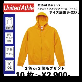 UnitedAthle 5213-01 10.0オンス スウェット フルジップパーカー 3箇所(3色)プリント