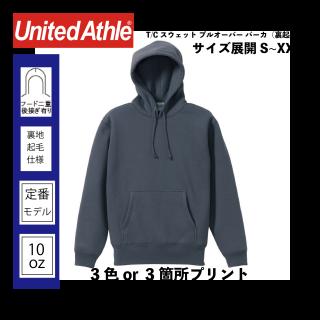 UnitedAthle 5618-01 10.0オンス T/C スウェット プルオーバー パーカー 3箇所(3色)プリント