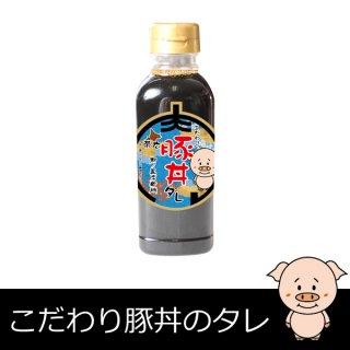 こだわりの豚丼タレ 1本(380g)