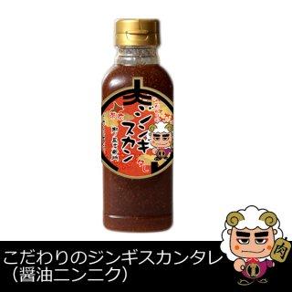 こだわりのジンギスカンタレ(つけダレ)1本(320g)