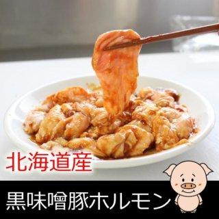 黒味噌豚ホルモン 1袋(200g)