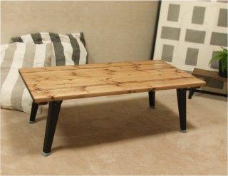 折りたたみローテーブル 無垢材 送料無料