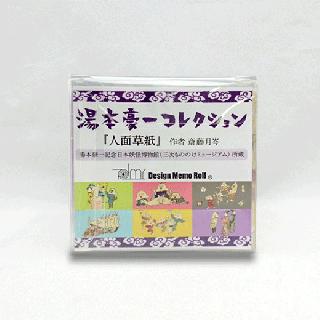 ロールメモ(人面草紙)