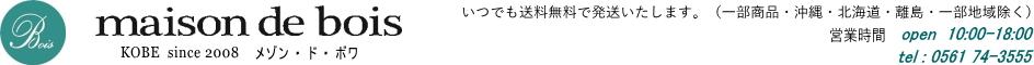 神戸発、ソルボワ、パタゴニア、リバティプリントを取り扱う子供服、ベビーギフトのセレクトショップです。