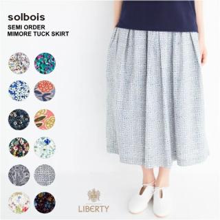 【LIBERTY SEMI ORDER】solbois/ソルボワ リバティプリント タックギャザースカート(裏地付き)FREE160cm  リンク・親子コーデ 【日本製】