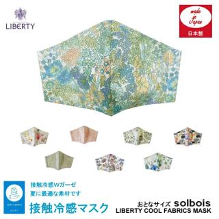 【solbois/ソルボワ】LIBERTY 布マスク 接触冷感 大人用マスク【日本製 】【送料無料フェア対象外商品】
