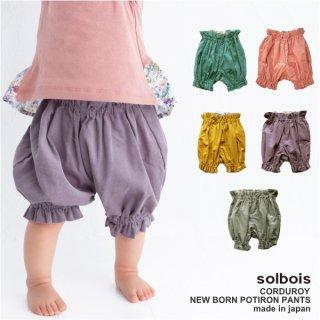 solbois /ソルボワ  かぼちゃパンツ ベビーブルマ ポティロンパンツ 新生児【日本製】【SALE除外品】