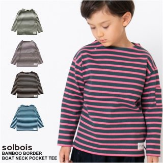solbois /ソルボワ   ボーダー 長袖 Tシャツ ボートネック 130 140 150cm【SALE除外品】