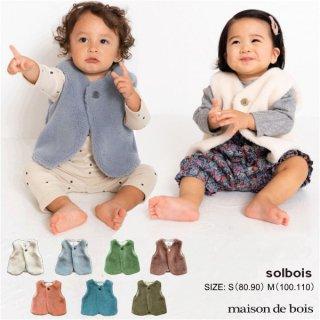solbois ソルボワ  ソフトボア ベスト 【SALE除外品】