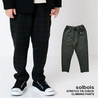 【20%OFF】2020AW solbois /ソルボワ クライミングテーパードパンツ 90 100 110 120 cm