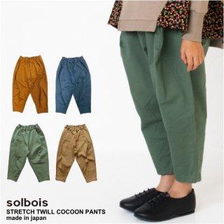 solbois /ソルボワ  ストレッチチノ コクーンパンツ 130 140 150cm    【日本製】【SALE除外品】
