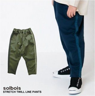 【20%OFF】2020AW solbois /ソルボワ テーパード ストレッチツイル 130 140 150 cm【日本製】