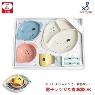 stample  スタンプル ベビー食器6点セット 日本製 スタンプル ベビー食器セット 6点セット