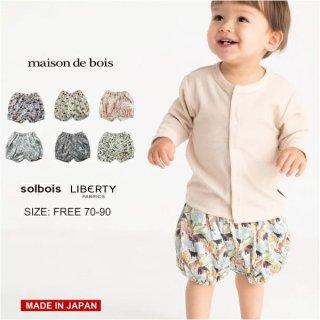 2021SS solbois /ソルボワ   LIBERTY リバティプリント ブルマーパンツ 【日本製】