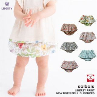 2021SS solbois / ソルボワ  LIBERTYプリント ブルマ付き2段フリルスカートマ【SALE除外品】【日本製】