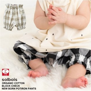 2021SS solbois/ソルボワ  ブロックチェック ポティロンパンツ ブルマパンツ 【日本製】