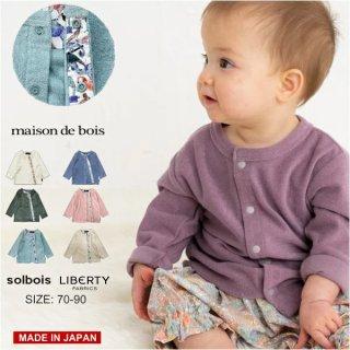 2021SS solbois ソルボワ LIBERTY パイル地 カーディガン 新生児 キッズ  70cm 80cm 90cm【日本製】