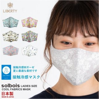 【solbois/ソルボワ】LIBERTY 布マスク 接触冷感 大人用マスク【日本製 】【2枚以上で送料無料】
