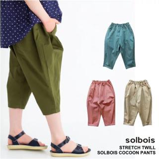 2021SS solbois ソルボワ 7分丈  サルエルコクーンパンツ 90cm 100cm 110cm 120cm  【日本製】