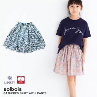 solbois ソルボワ LIBERTY プリント ギャザースカート(パンツ付き) 90cm 100cm 110cm 120cm【セール除外品】