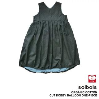 solbois ソルボワ  libertyクルミ釦 オーガニックコットンバルーンワンピース 90cm 100cm 110cm 120cm【日本製】