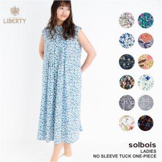 【LIBERTR SEMI ORDER】 solbois/ソルボワ  LIBERTY プリント キュロットパンツFREE/160cm 【日本製】