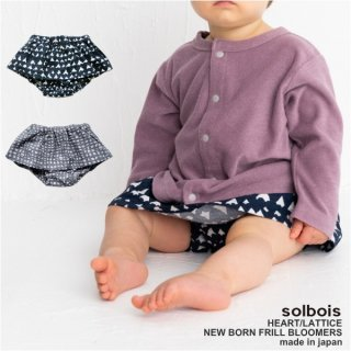 solbois ソルボワ ブルマスカート 2段フリル ( FREE/60〜90cm)【日本製】