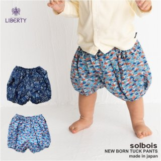 solbois ソルボワ LIBERTY リバティプリント ブルマーパンツ【日本製 】