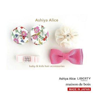 Ashiya Alice 芦屋アリス ヘアピンセット フォーマル PINK 4個セット 【他の商品含め2点以上お買い上げで送料無料】