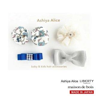 Ashiya Alice 芦屋アリス ヘアピンセット フォーマル BLUE 4個セット 【他の商品含め2点以上お買い上げで送料無料】